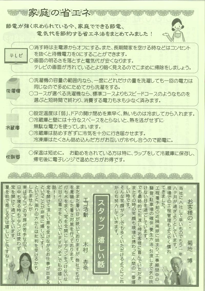 ダイケンリフォームニュースレター20_3
