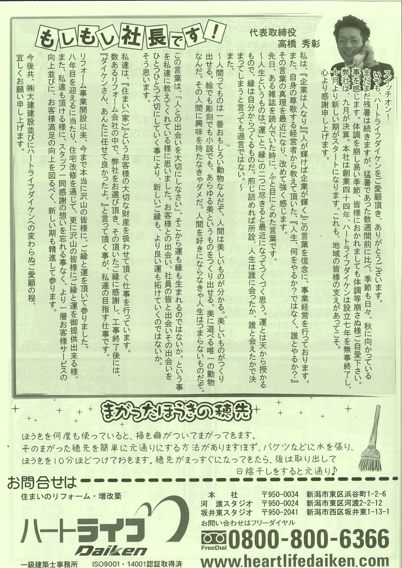 ダイケンリフォームニュースレター20_4