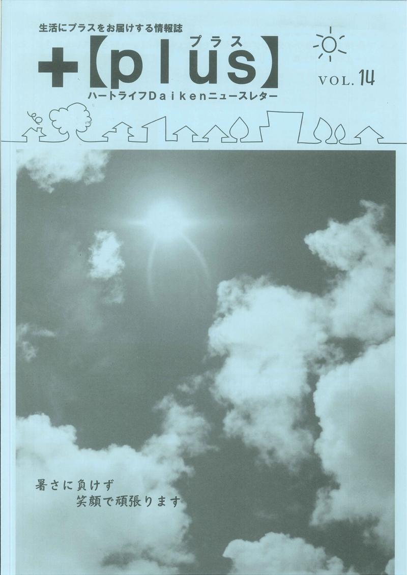 ハートライフDaikenニュースレター14_1