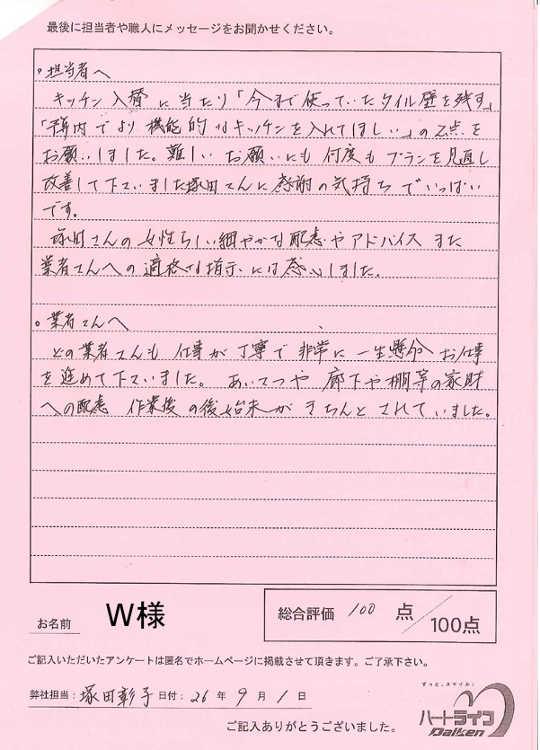 新潟県新潟市西区 W様  ≪キッチンリフォーム≫