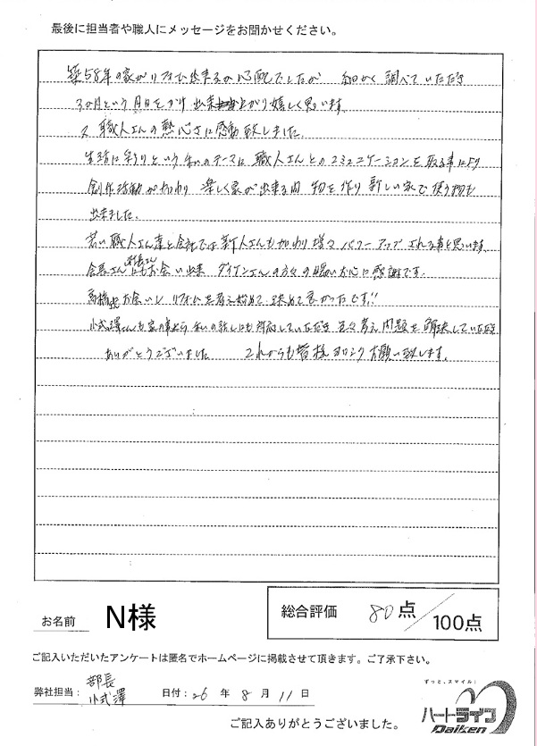 新潟県新潟市西区 N様  ≪全面改築リフォーム≫