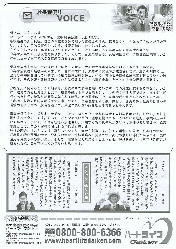 ダイケンリフォームニュースレター:VOL.39