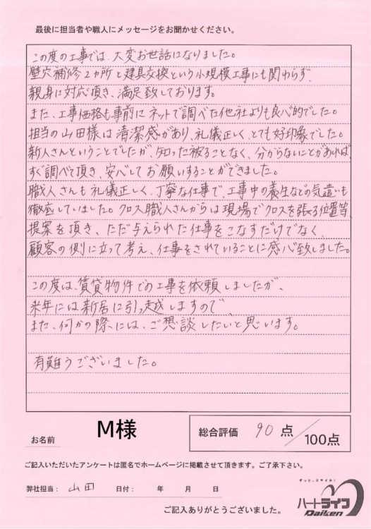 新潟県新潟市東区 M様  ≪内装リフォーム≫