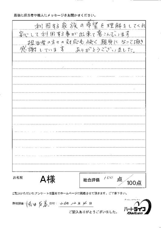 新潟県新潟市西区 A様  ≪介護リフォーム≫