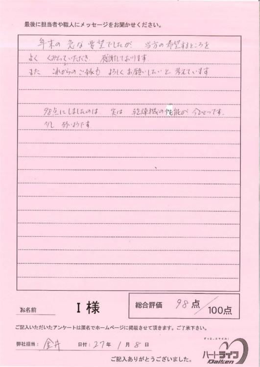 新潟県新潟市中央区 I様  <乾燥機取付工事>