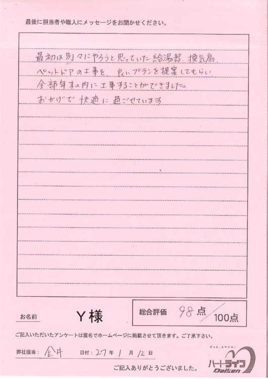 新潟県新潟市中央区 Y様  <内装リフォーム>