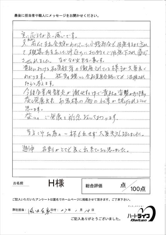 新潟県新潟市中央区 H様  <介護リフォーム>