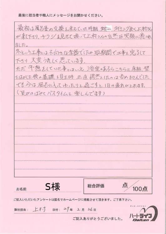 新潟県新潟市東区 S様  <浴室リフォーム>