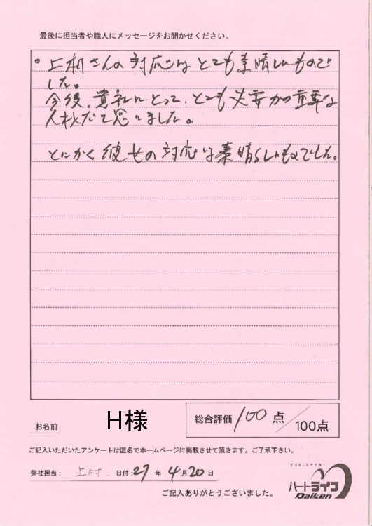 新潟県新潟市中央区 H様  <給湯器リフォーム>