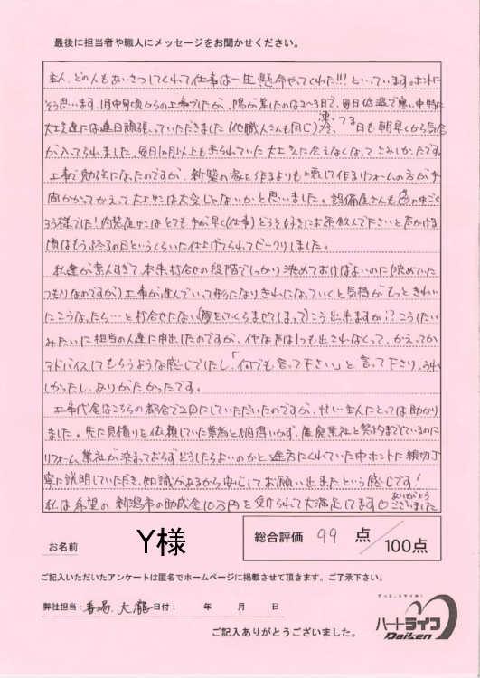 新潟県新潟市南区 Y様  <水廻り複合リフォーム>