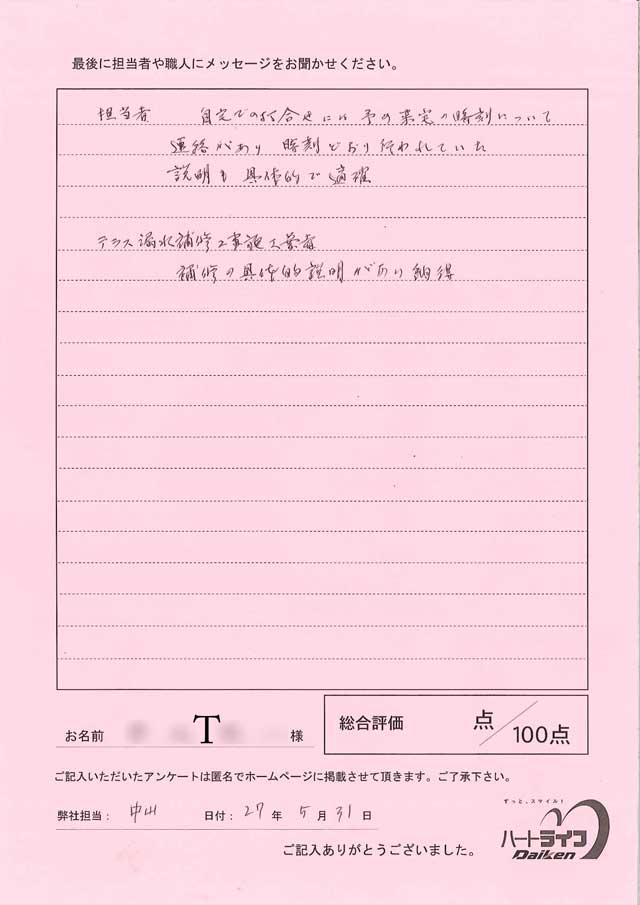 新潟県新潟市秋葉区 T様  <内装、外構リフォーム>