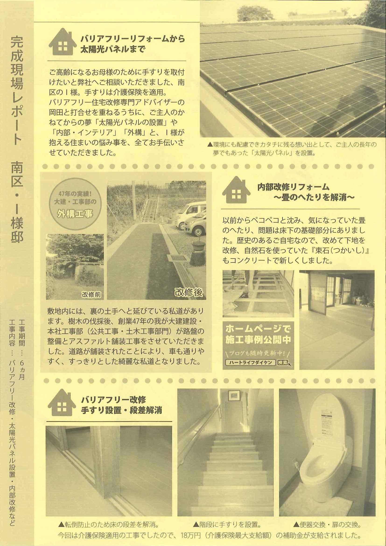 ニュースレター VOL.43②
