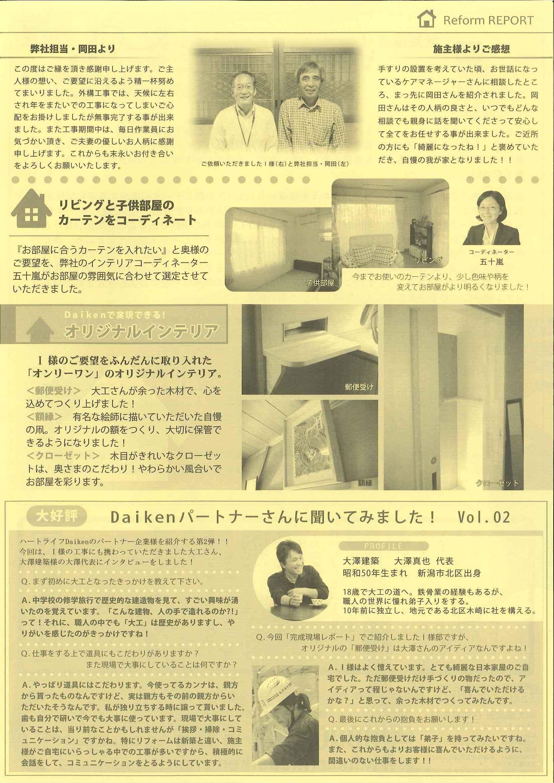ニュースレター VOL.43③