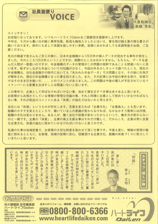 ニュースレター VOL.43④