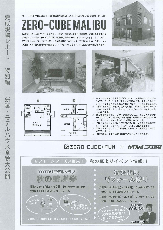 ニュースレター VOL.44②