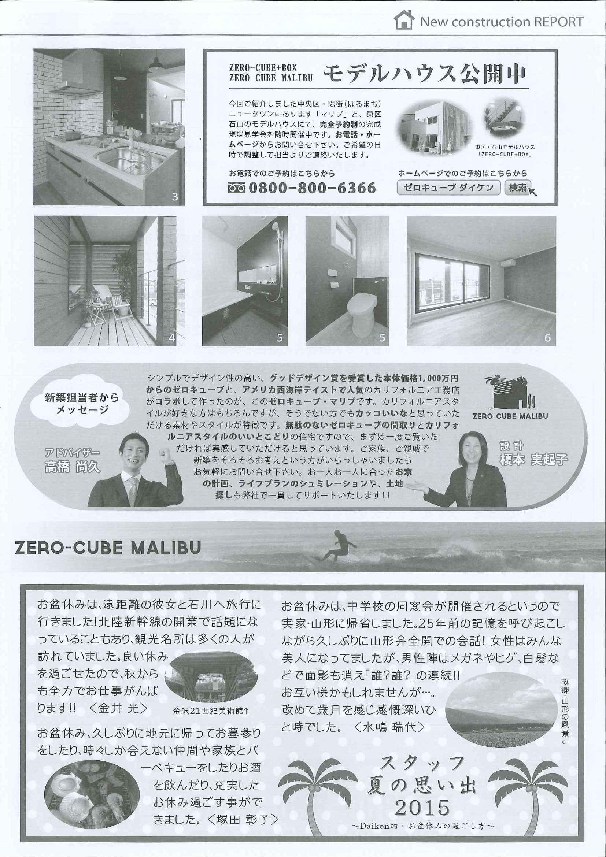 ニュースレター VOL.44③