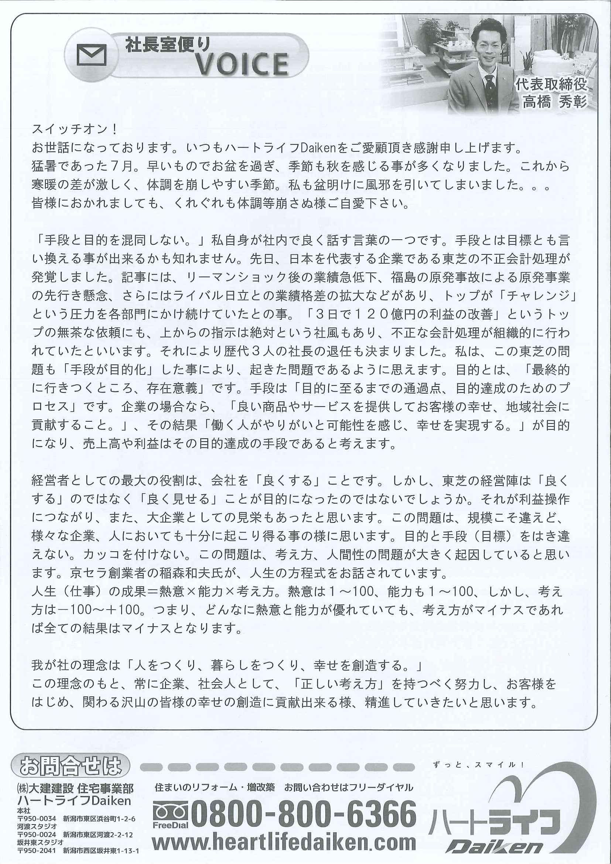ニュースレター VOL.44④