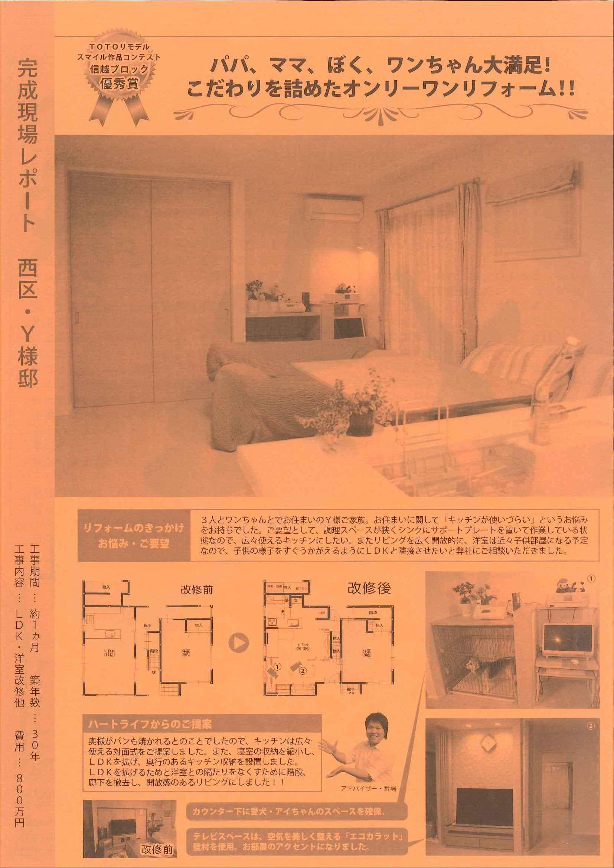 ニュースレター VOL.46②