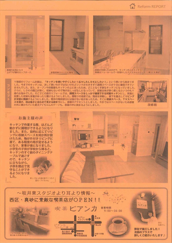 ニュースレター VOL.46③