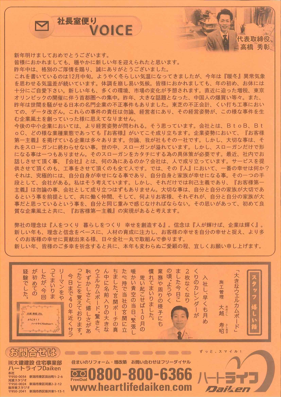 ニュースレター VOL.46④
