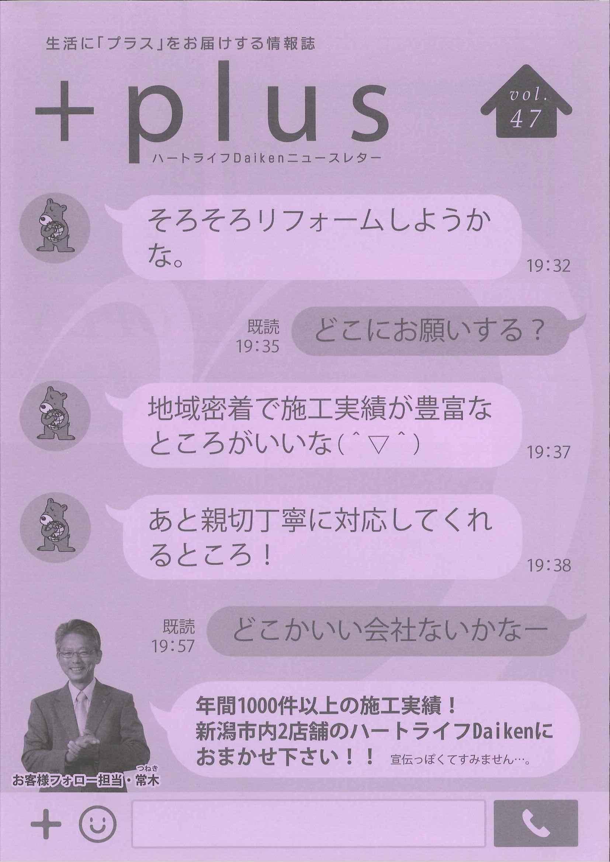 ニュースレター VOL.47①