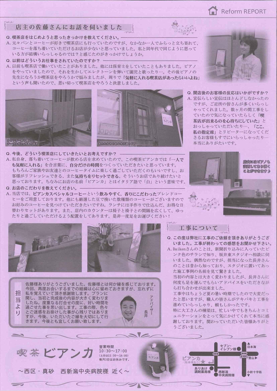ニュースレター VOL.47③