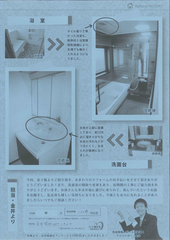 ニュースレター VOL.48③