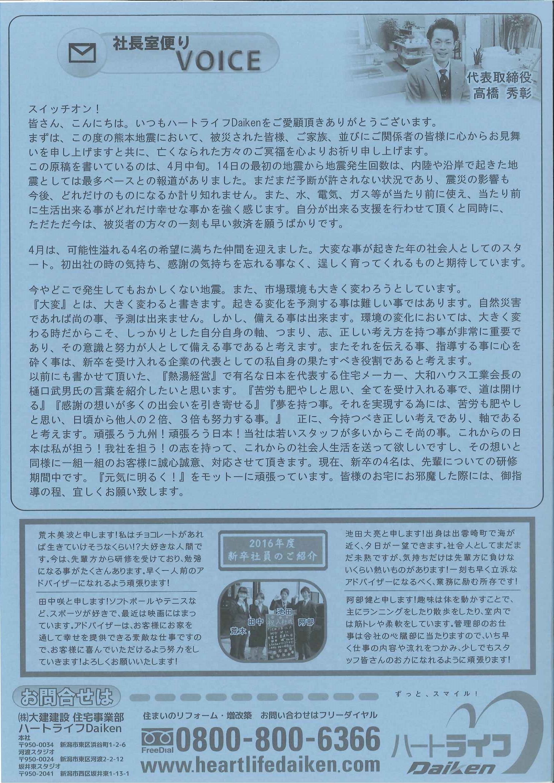 ニュースレター VOL.48④