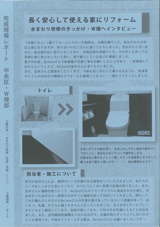 ニュースレター VOL.48②