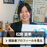 matsuoka_rollout