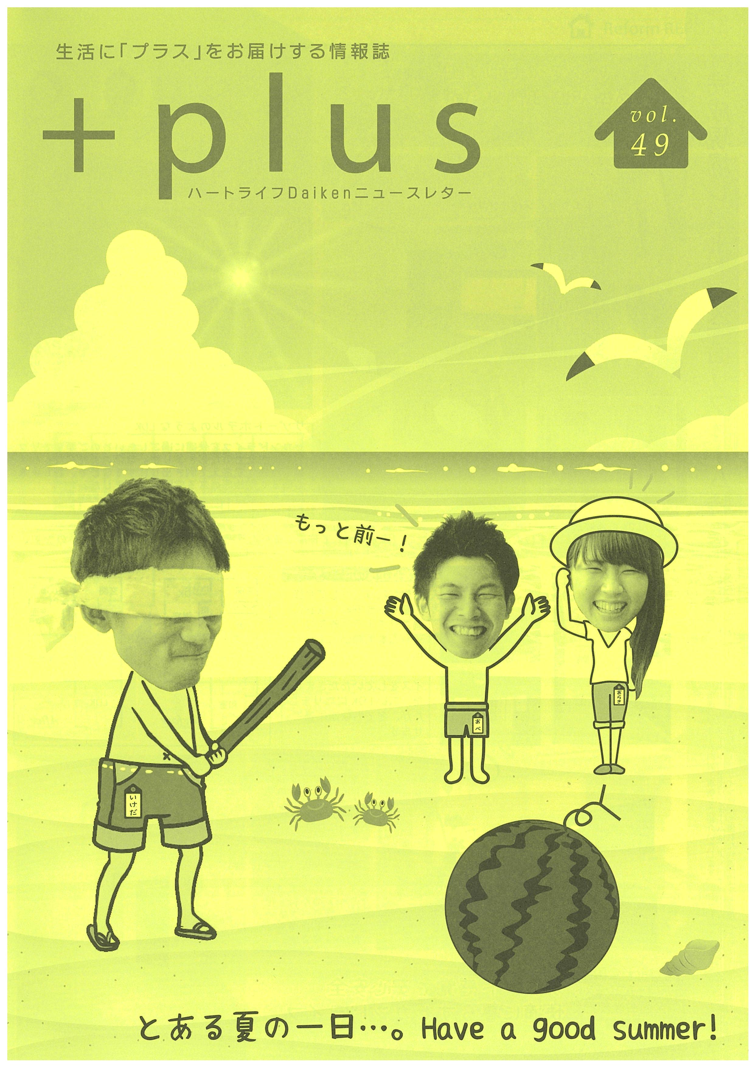 ニュースレター VOL.49①