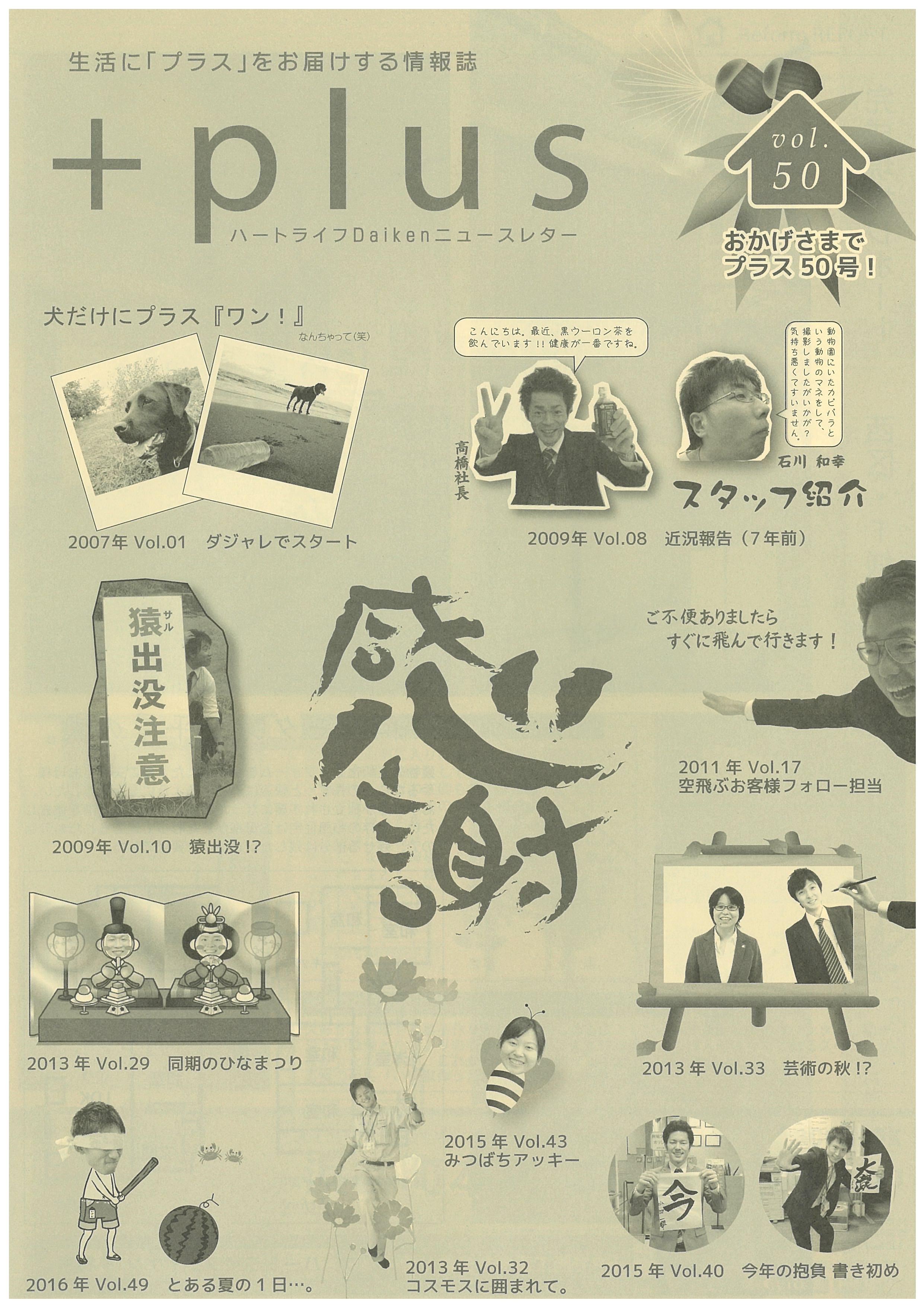 ニュースレター VOL.50①