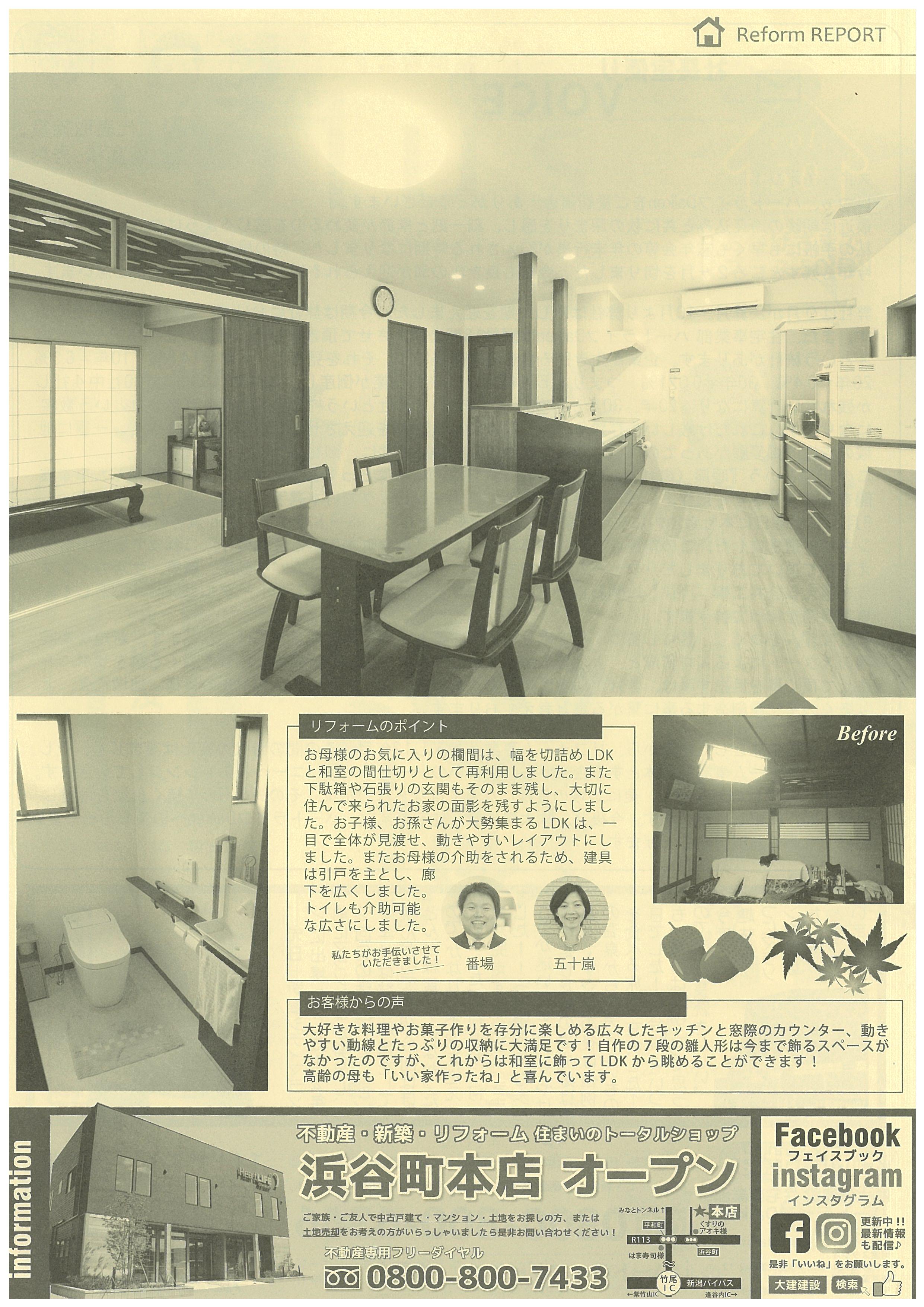 ニュースレター VOL.50③
