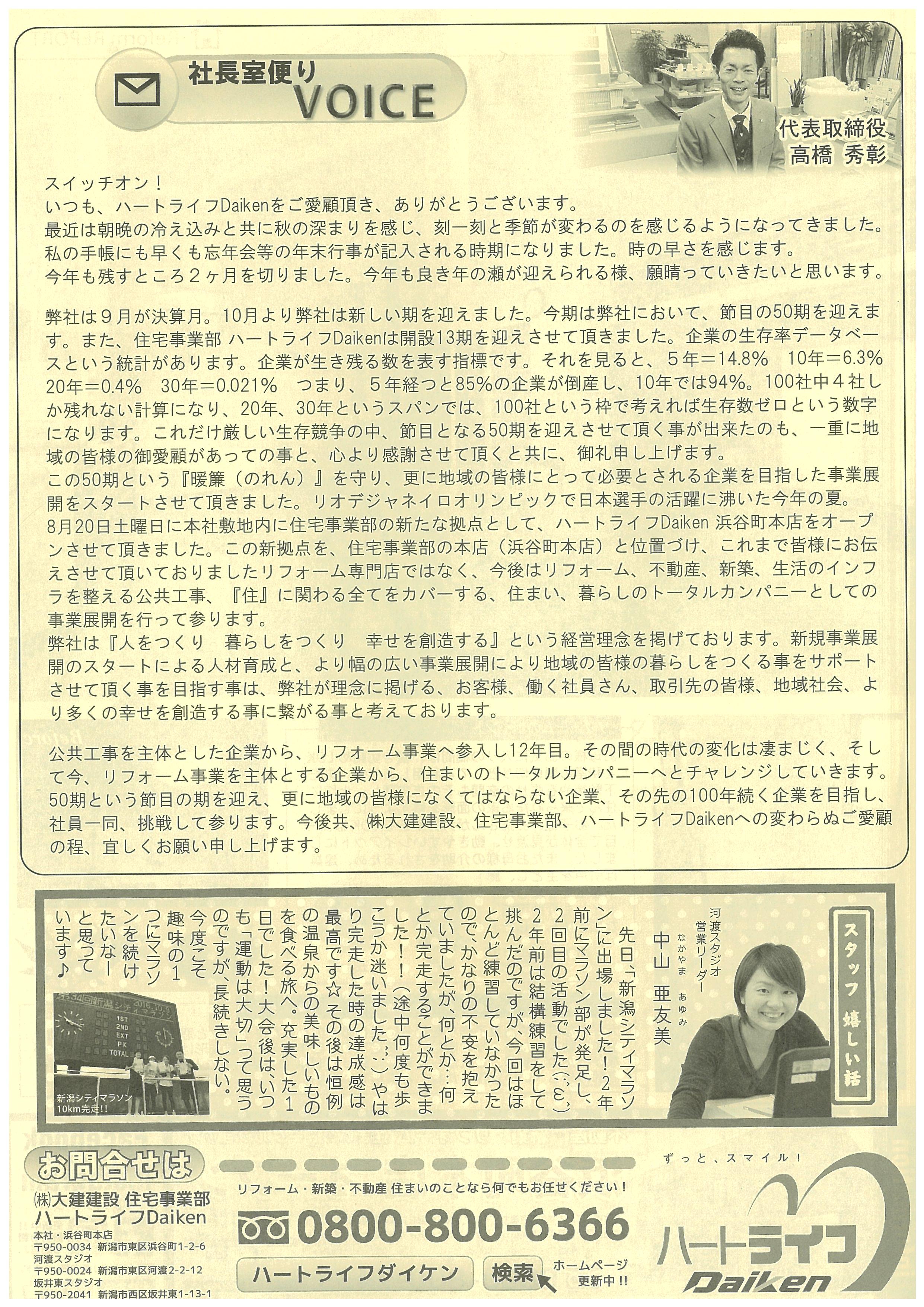 ニュースレター VOL.50④