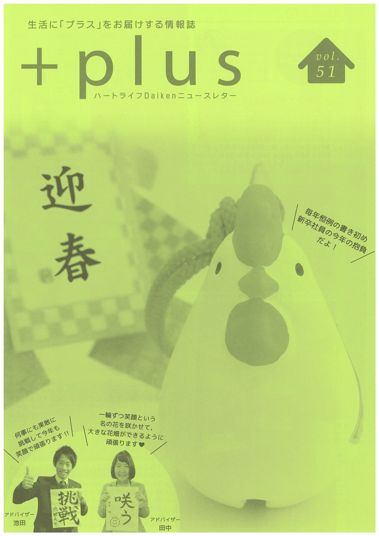 ニュースレターVol.51 表紙