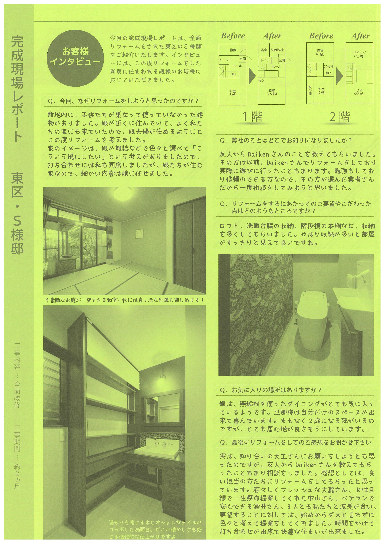 ニュースレターVol.51 中面_01