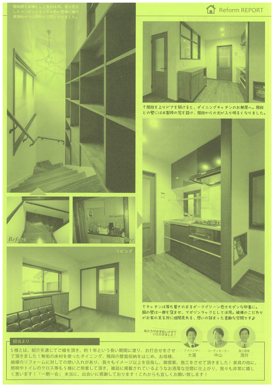 ニュースレターVol.51 中面_02