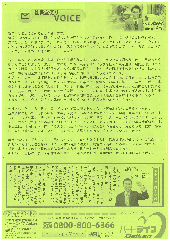 ニュースレターVol.51 裏面