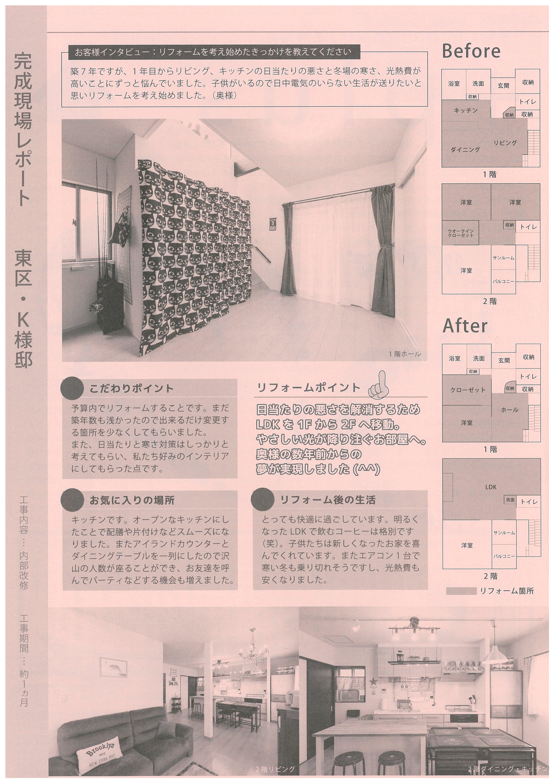 ニュースレターVol.52 中面_01