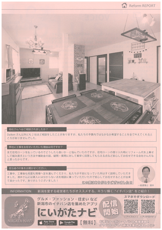 ニュースレターVol.52 中面_02