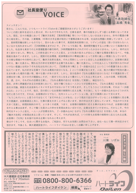ニュースレターVol.52 裏面
