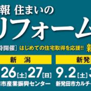 今年の秋に開催された同リフォームフェアの様子です!Daikenブースにも多くの方々がお越しくださいました!