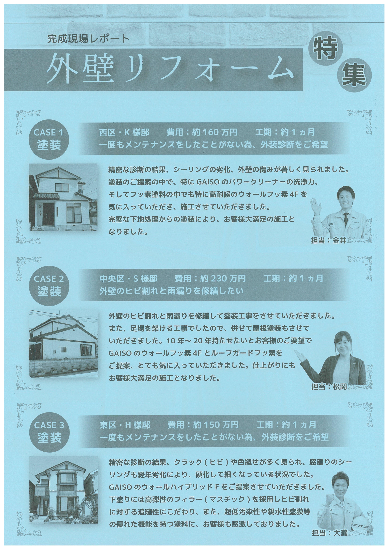 ニュースレターVol.53 中面_01