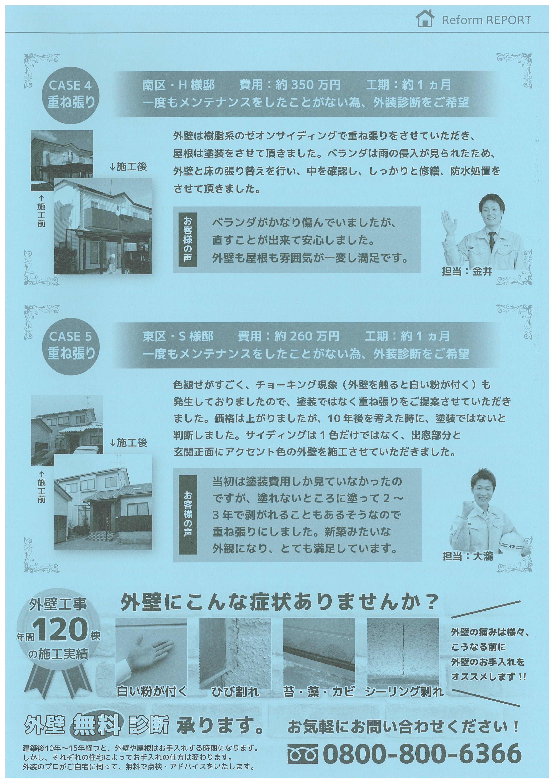 ニュースレターVol.53 中面_02