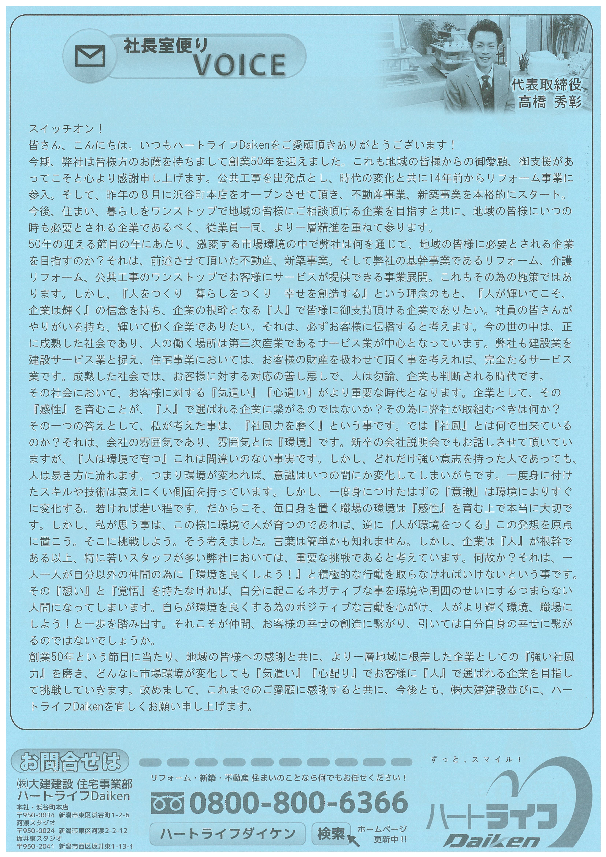 ニュースレターVol.53 裏面