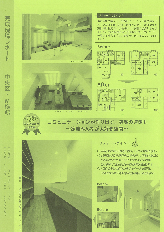 ニュースレターVol.55 中面