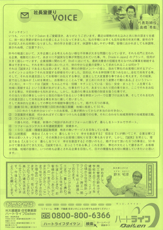 ニュースレターVol.55 裏面