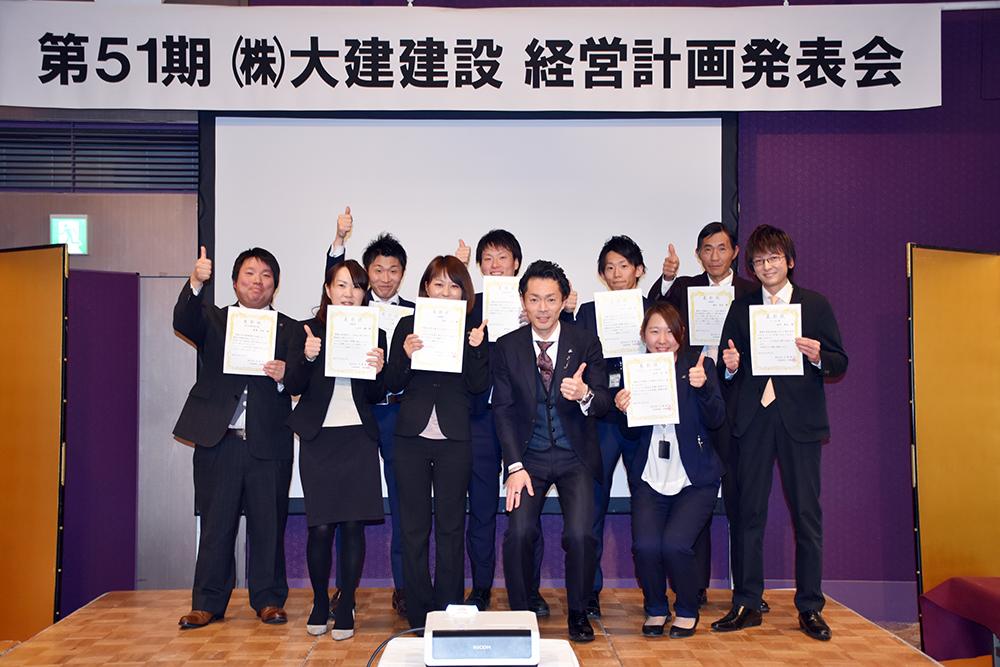 第51期経営計画発表会
