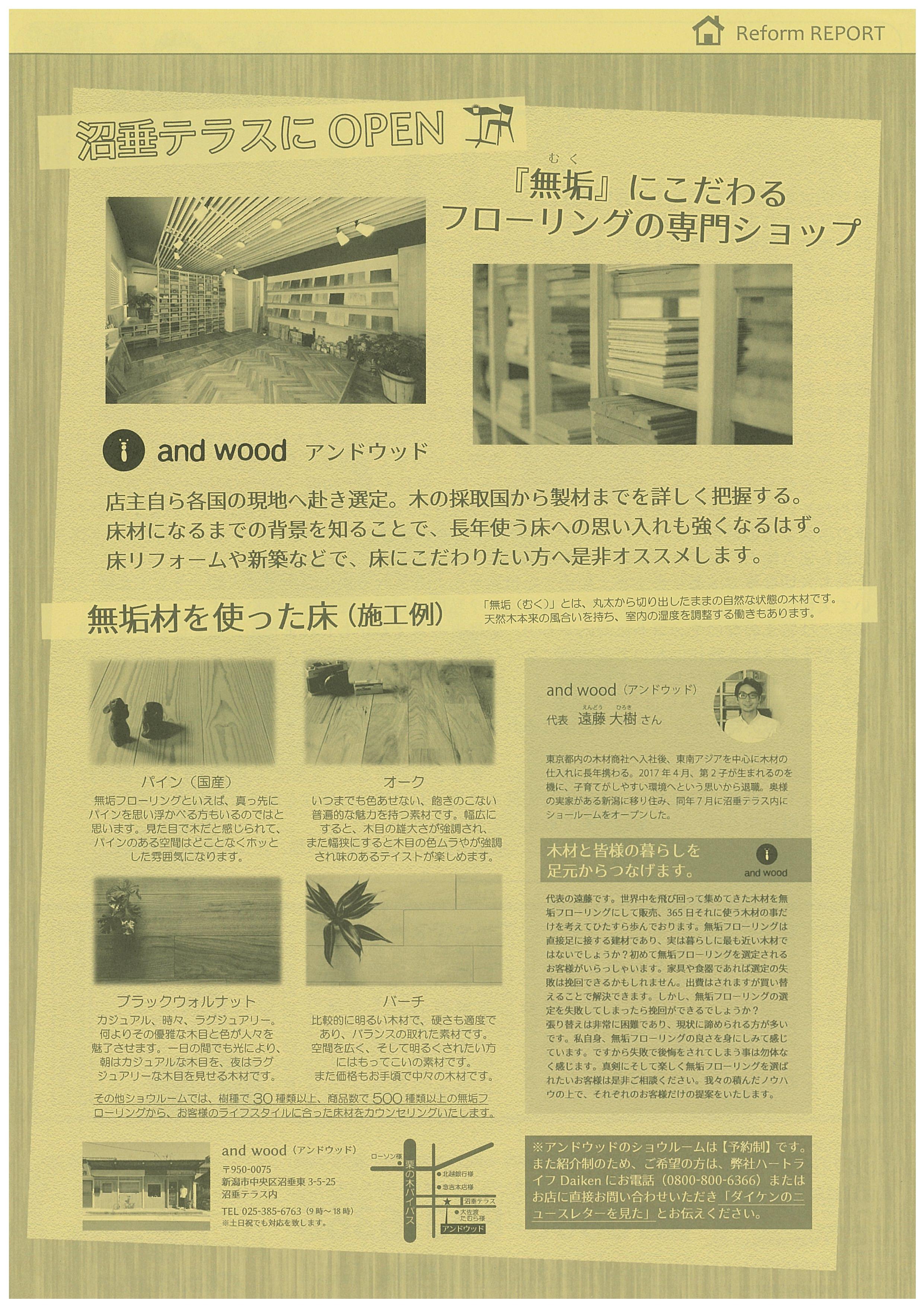 ニュースレターVol.56 中面