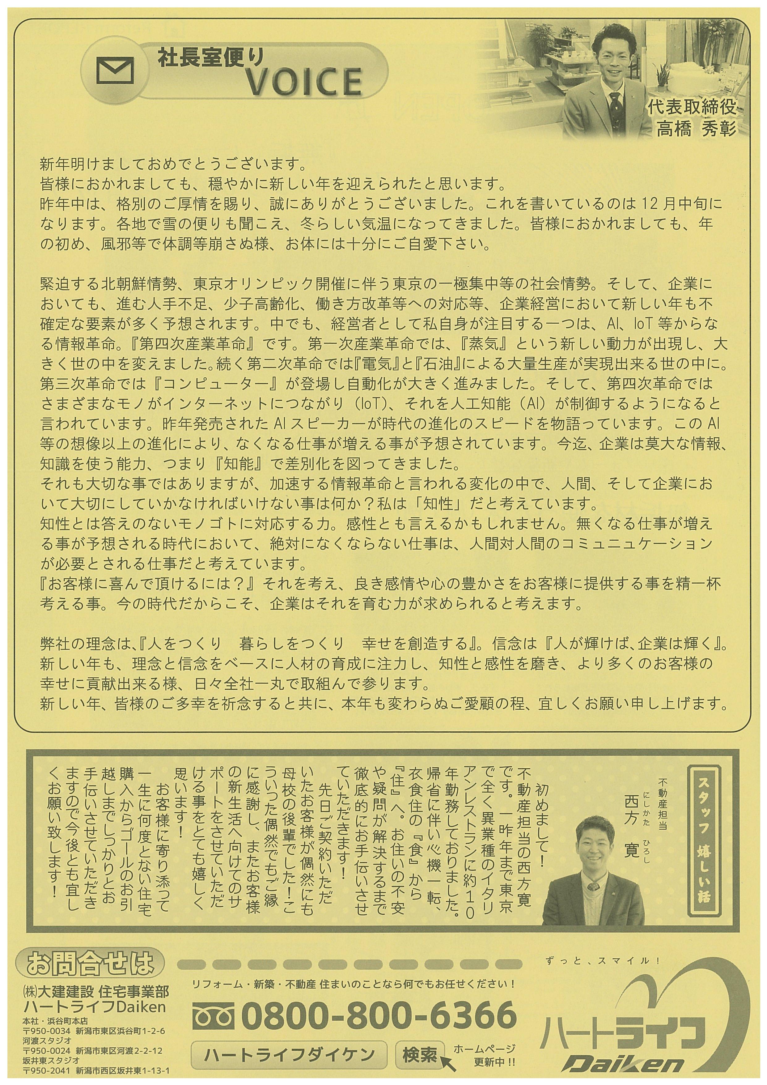 ニュースレターVol.56 裏面